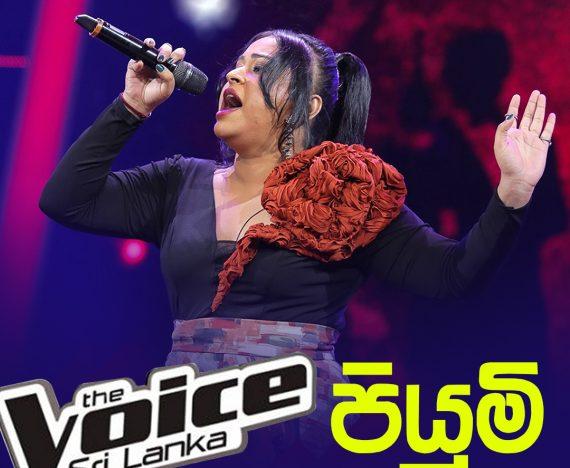 The voice Sri lanka   පියුමි සේනායක